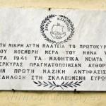 Η εκδήλωση της κερκυραϊκής νεολαίας την Κυριακή 2 Νοεμβρίου 1941