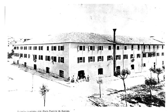 Στα εργοστάσια της Κέρκυρας του 1928