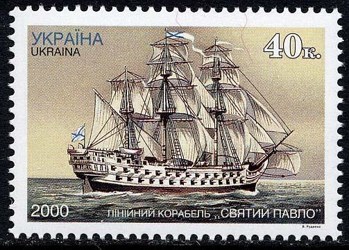O Άγιος Παύλος, ναυαρχίδα του ρώσικου στόλου κατά την πολιορκία της Κέρκυρας, σε ουκρανικό γραμματόσημο