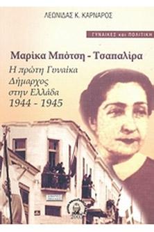 Η πρώτη γυναίκα δήμαρχος στην Ελλάδα
