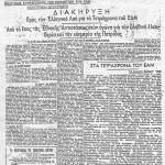 «Η Φωνή του Λαού», φ. 30 Σεπτέμβρη 1945