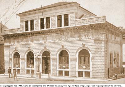 Η τοπική αυτοδιοίκηση στην Κέρκυρα μετά την Ένωση