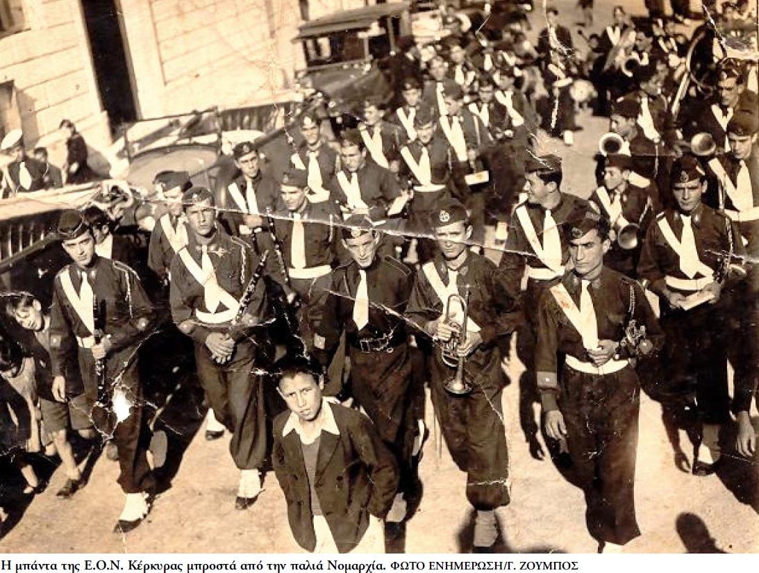 Οι ύμνοι της δικτατορίας του '36 και η μπάντα της ΕΟΝ στην Κέρκυρα