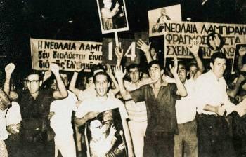 Η «Δημοκρατική Νεολαία Λαμπράκη» και η Κέρκυρα