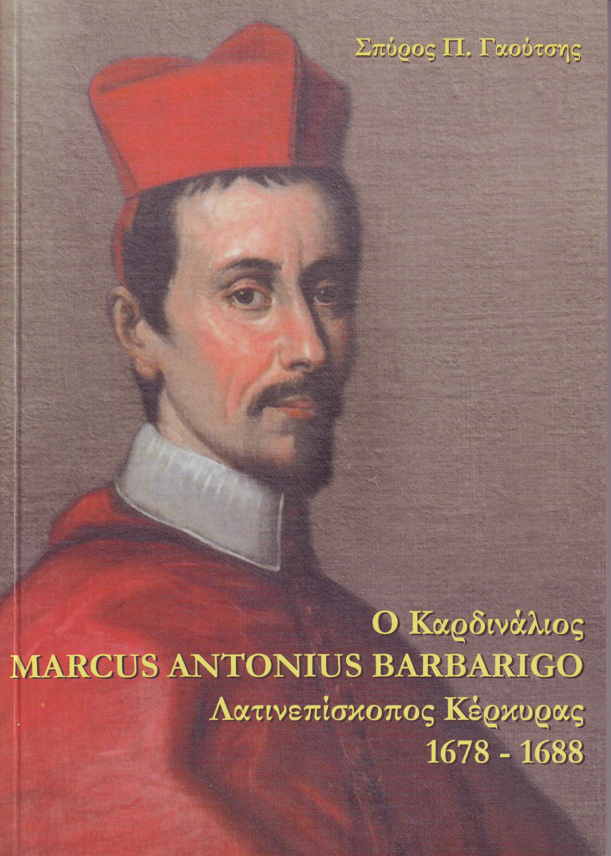"""""""Ο Καρδινάλιος Marcus Antonius Barbarigo Λατινεπίσκοπος Κέρκυρας 1678-1688"""""""