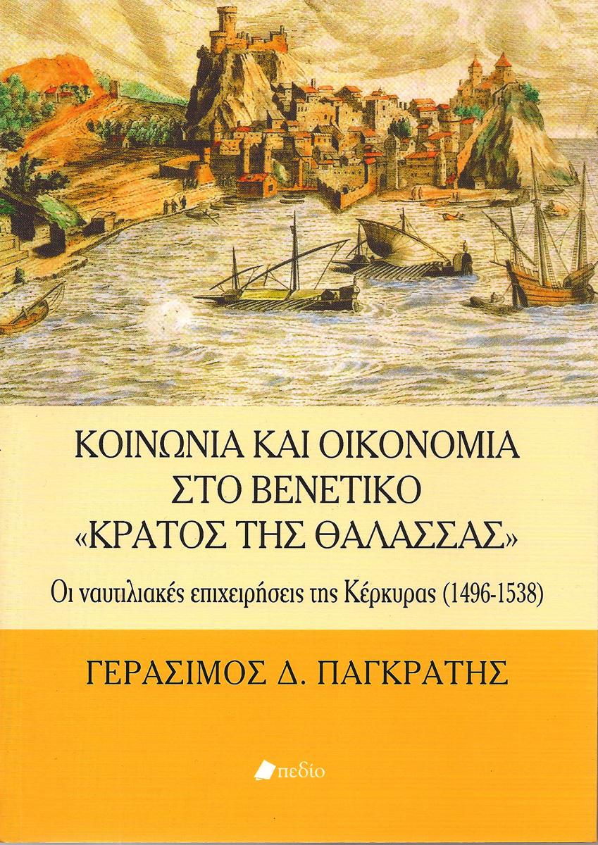 Κοινωνία και οικονομία στο βενετικό «Κράτος της Θάλασσας»
