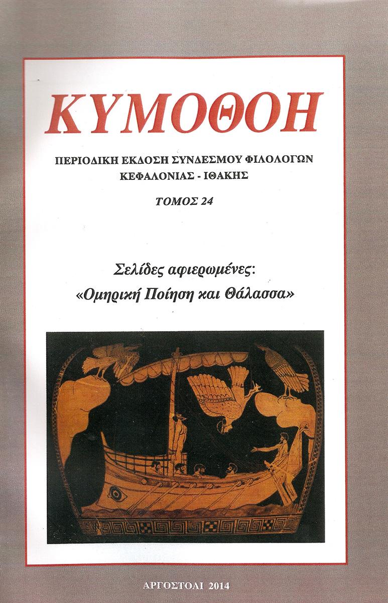Όλγα Παχή: «Ο Ανδρέας Δενδρινός και οι κοινοβουλευτικοί του αγώνες»