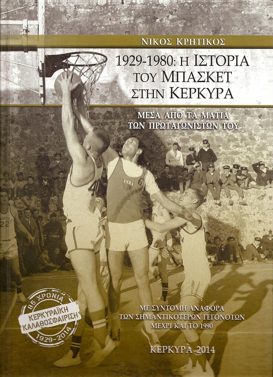 «1929-1980: Η ιστορία του κερκυραϊκού μπάσκετ»