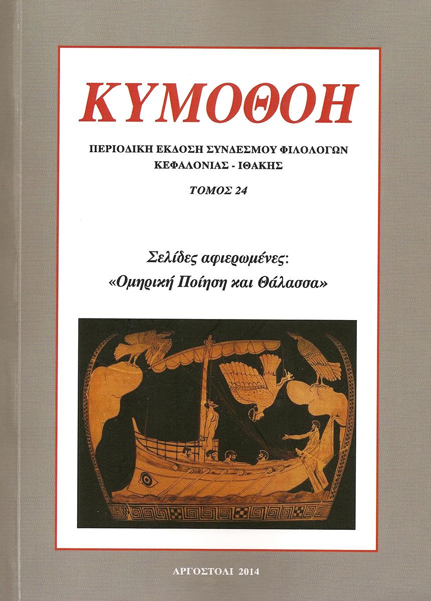 «Κυμοθόη»: Περιοδική έκδοση Συνδέσμου Φιλολόγων Κεφαλονιάς-Ιθάκης