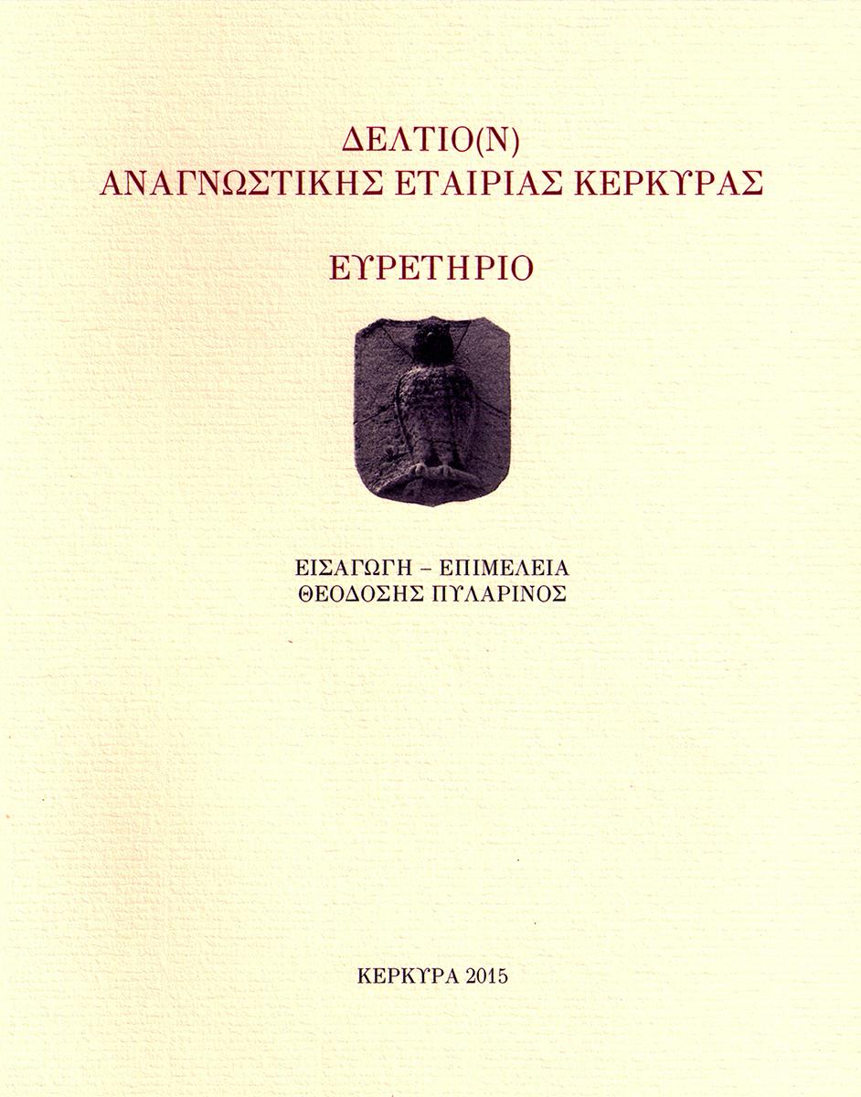 Ευρετήριο του Δελτίου της Αναγνωστικής Εταιρίας Κέρκυρας