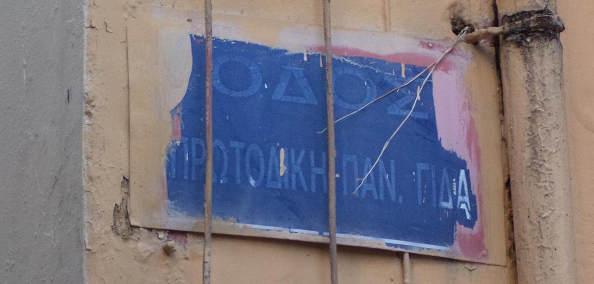 Η οδός «Πρωτοδίκη Παναγιώτη Γίδα» βρίσκεται πίσω από το παλιό Δικαστήριο και επισημαίνεται μόνο από μία πινακίδα. Σύντομα όμως θα χαθεί και αυτή όπως φαίνεται.