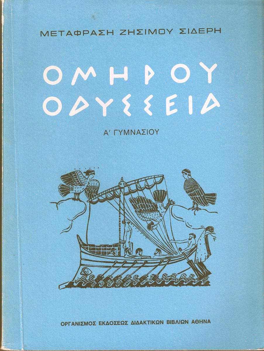 Κωνσταντίνος Παΐζης. «Σκηνές και στιγμές φιλοξενίας στην Οδύσσεια. Περίπατος στο χώρο της ανθρωπιάς που έγινε παράδοση»
