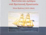 Παναγιώτης Καπετανάκης: «Ναυτιλία και εμπόριο υπό Βρετανική Προστασία/ Ιόνιο Κράτος (1815-1864)»