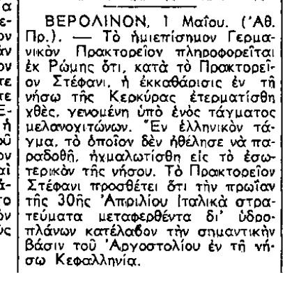 Δημοσίευμα στον αθηναϊκό τύπο στις 2 Μάη 1941 για την κατάληψη της Κέρκυρας