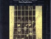 Πέτρος Πικρός: Εις τα άδυτα και τα ερέβη των φυλακών μας