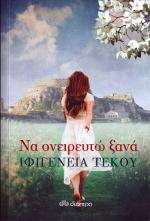 Ιφιγένεια Τέκου: «Να ονειρευτώ ξανά»