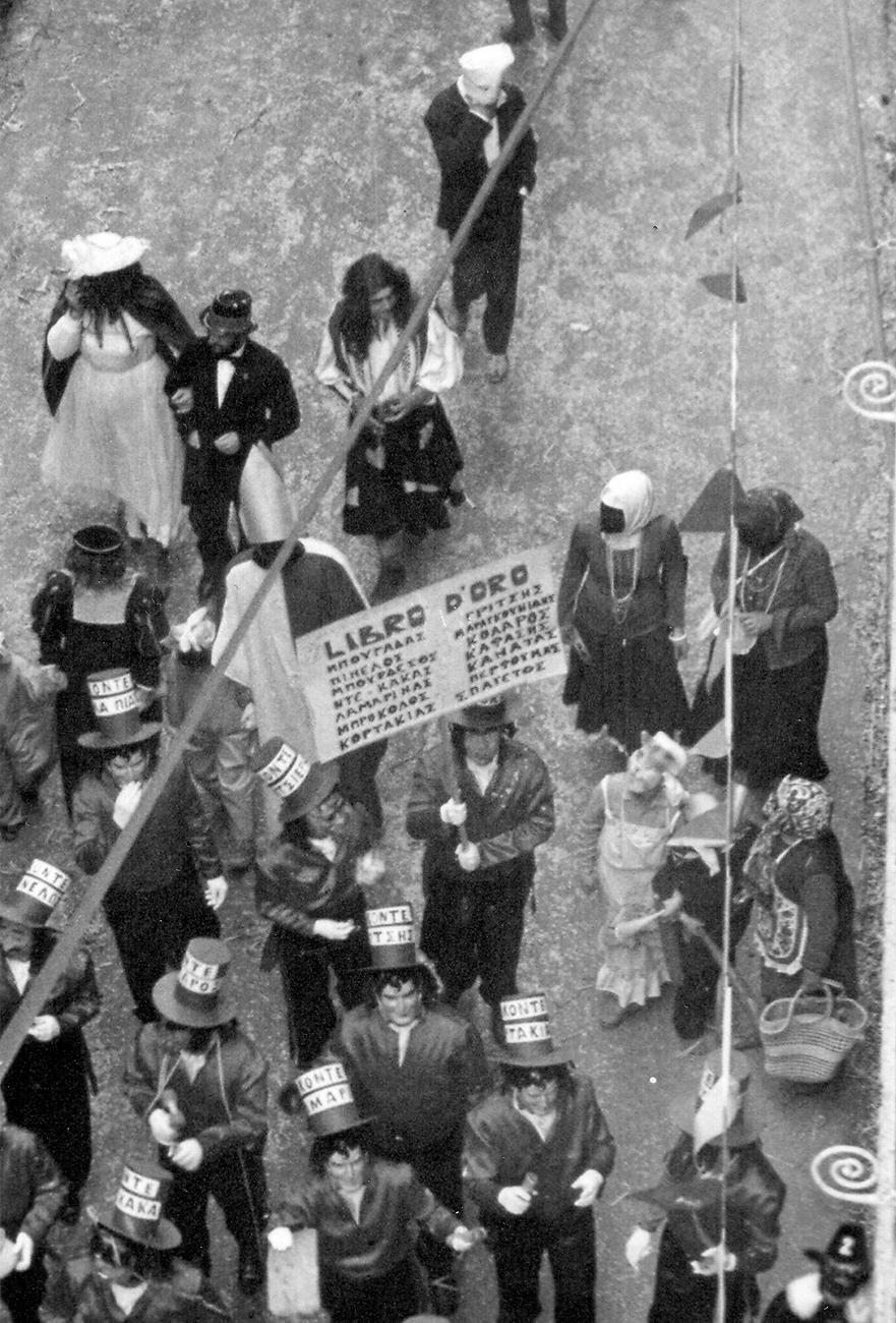 Καρναβάλι 1981: Οι … κόντηδες