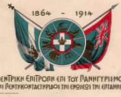 Για τον μισό αιώνα από την Ένωση