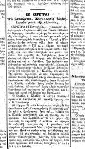 Η ανταπόκριση της αθηναϊκής εφημερίδας «Σκριπ» για τις δημοτικές εκλογές στην Κέρκυρα (φ. 15-09-1895)