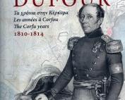 Guillaume Henri Dufour/ Τα χρόνια στην Κέρκυρα