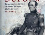 Ο Guillaume Henri Dufour και η Κέρκυρα