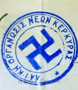 Η σφραγίδα της «Λαϊκής Οργανώσεως Νέων Κερκύρας»
