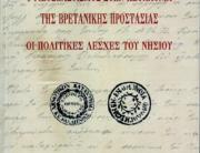Πέτρος Πετράτος: «Ο Ριζοσπαστισμός στην Κεφαλονιά της Βρετανικής Προστασίας/ Οι πολιτικές λέσχες του νησιού»