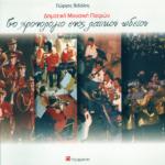 Γιώργος Βιδάλης: «Δημοτική Μουσική Πατρών. Το χρονολόγιο ενός λαϊκού ωδείου»