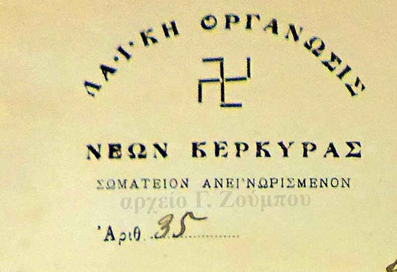 Το λογότυπο της Οργάνωσης στα έντυπα της αλληλογραφίας της