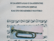 Αντώνιος Ζερβός: «Η σάλπιγγα και ο σαλπιγκτής στο στρατό ξηράς και στο πολεμικό ναυτικό»