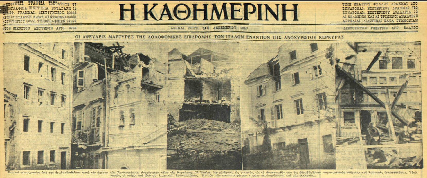 Χειμώνας 1940 – Κέρκυρα, τρομοκρατία εξ ουρανού – CorfuHistory
