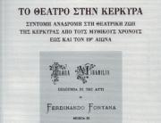 Κωνσταντίνα Χρυσικοπούλου:  «Το θέατρο στην Κέρκυρα»