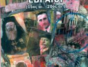Διονύσης Βίτσος: «Οι Ζακυνθινοί Εβραίοι (15ος-20ος αι.) και η διάσωσή τους από τους Ναζί»