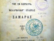 Η Φιλαρμονική Εταιρία  ΣΑΜΑΡΑΣ  της Κέρκυρας (1893-1896)