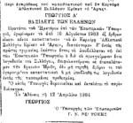 Η Κέρκυρα στα διατάγματα του Ελληνικού κράτους – αρχές 20ου αιώνα