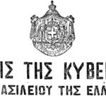 Η Κέρκυρα στα διατάγματα του Ελληνικού κράτους – 19ος αιώνας