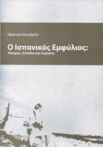 Ο Ισπανικός Εμφύλιος: Κύπρος, Ελλάδα και Ευρώπη