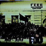«Γ.Σ.Ε.Ε. 1918-2018: Τα συνδικάτα ήταν, είναι και θα είναι εδώ!»