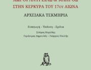 «Χώροι λατρείας και κλήρος στην Κέρκυρα του 17ου αιώνα»