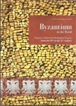 Σταμάτης Χονδρογιάννης: «Byzantium in the world/ Artistic, Cultural & Ideological Legacy/ from the 19th to the 21st century»