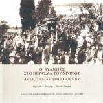 Δημ. Ζυμάρης: «Οι Αυλιώτες στο πέρασμα του χρόνου»