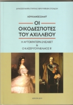 Λουκιανός Ζαμίτ: «Οι οικοδεσπότες του Αχιλλείου/ Η αυτοκράτειρα Ελισάβετ & ο κάιζερ Γουλιέλμος Β΄»