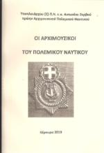 Υποπλοίαρχου Αντώνιου Ζερβού:  «Οι αρχιμουσικοί του Πολεμικού Ναυτικού»