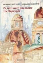 Θ. Κυπριώτης & Χ. Μωραΐτης: «Οι Λατινικές Εκκλησίες της Κέρκυρας»