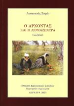 Λουκιανός  Ζαμίτ: «Ο  άρχοντας  και η λιομαζώχτρα»