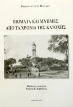 Πορφύριος Οδ. Πανδής: «Βιώματα και μνήμες από τα χρόνια της κατοχής»