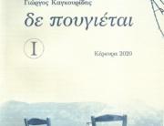 Γιώργος Καγκουρίδης: «Δε πουγιέται»