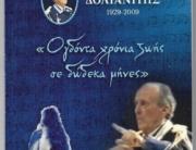 Στέφανος Δολιανίτης/ 1929-2009, «Ογδόντα χρόνια ζωής σε δώδεκα μήνες»