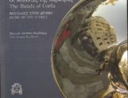 Κώστας Καρδάμης: «Οι Μπάντες της Κέρκυρας»