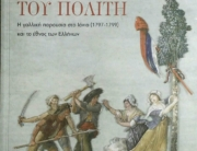 Δημήτρης Αρβανιτάκης: «Η αγωγή του πολίτη/ Η γαλλική παρουσία στο Ιόνιο (1797-1799) και το έθνος των Ελληνων»